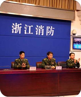 浙江省消防总队