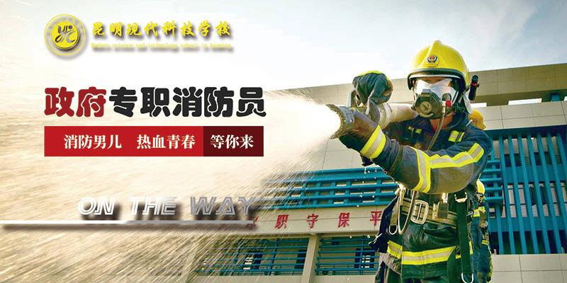 消防合同制专业