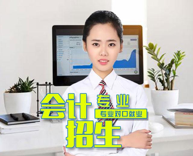 昆明现代科技学校会计专业